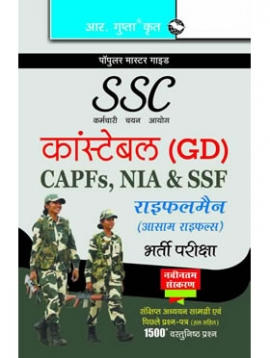 SSC: Constable (GD) CAPFs (ITBPF/CISF/CRPF/BSF/SSB), NIA, SSF & Rifleman (Assam Rifles) (Hindi)