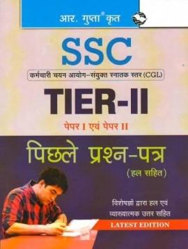 R Gupta SSC Tier - 2 Paper 1 & Paper 2 Pichle Prashna - Patra (Hal Sahit)