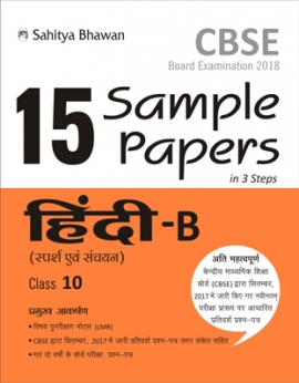 CBSE Board Examination 15 Sample Papers in 3 Steps Hindi -B Class-10 (2018)