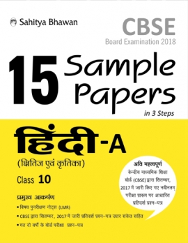CBSE Board Examination 15 Sample Papers in 3 Steps Hindi -A Class-10 (2018)