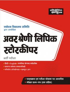 Navodaya Vidyalaya Samiti Lower Division Clerk Evam Store Keeper Bharti Pariksha