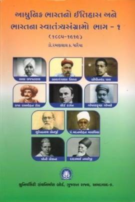 Adhunik Bharat No Itihas Ane Bharat Na Swatantrya Sangramo Bhag -1