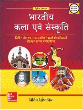 Bharatiya Kala Evam Sanskriti ( For UPSC & State PSCs Exams) By Nitin Singhaniya