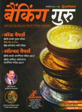 Arihant Banking Guru February 2018