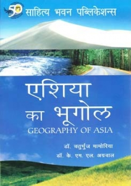 Asiya Ka Bhugol (Geography Of Asiya) By Dr.Chaturubhuj Mamoriya