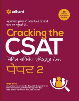 Arihant Cracking The CSAT (Civil Services Aptitude Test) Paper-2