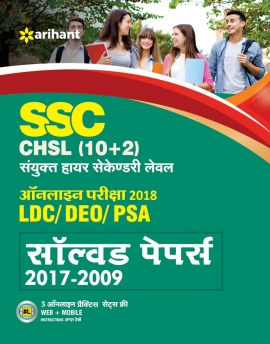 Arihant SSC (10+2) Sanyukt Higher Secondary Solved Papers (2017 -2009).