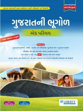 Liberty Gujarat ni Bhugol Ek Parichay