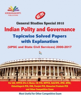 Indian Polity & Governance (Topicwise Solved Papers With Explanation) 2018