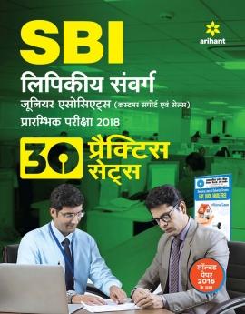 Arihant SBI Clerk Junior Associate Preliminary Exam 30 Practice Set 2018