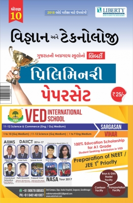 Liberty Std. 10 Vigyan Ane Technology Preliminary Paper Set (Latest Edition)
