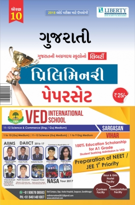 Liberty Std. 10 Gujarati Preliminary Paper Set (Latest Edition)