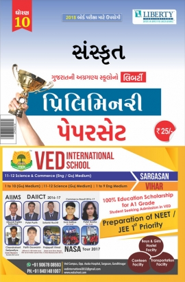 Liberty Std. 10 Sanskrut Preliminary Paper Set (Latest Edition)