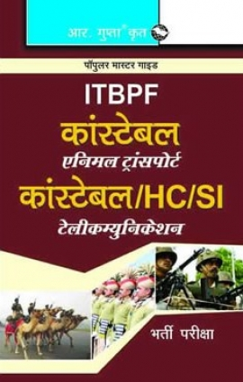 ITBPF-Constable (Animal Transport)/Constable, Head Constable, Sub-Inspector (Telecommunication) Recruitment Exam Guide