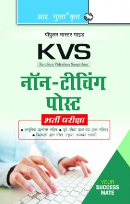 KVS: LDC/UDC & Stenographer Grade-II (Non-Teaching Post) Recruitment Exam Guide