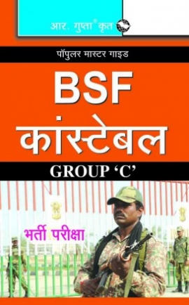 BSF: Constable (Tradesman) (Group C) Exam Guide