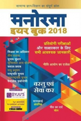Manorama Year Book 2018 Hindi