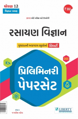 Liberty Std 12th Science Gujarati Medium Rasayan Vigyan Preliminary Paper Set (Latest 2018 Edition)