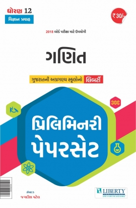 Liberty Std 12th Science Gujarati Medium Ganit Preliminary Paper Set (Latest 2018 Edition)