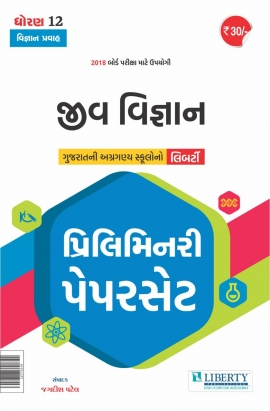 Liberty Std 12th Science Gujarati Medium Jiv Vigyan Preliminary Paper Set (Latest 2018 Edition)