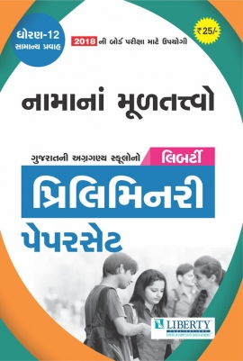 Liberty Std. 12th Com. (Gujarati Medium) Nama Na Multatvo Preliminary Paper Set (Latest 2018 Edition)