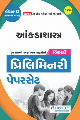 Liberty Std. 12th Com. (Gujarati Medium) AankdaShastra Preliminary Paper Set (Latest 2018 Edition)