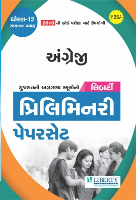 Liberty Std. 12th Com. (Gujarati Medium) Angreji Preliminary Paper Set (Latest 2018 Edition)