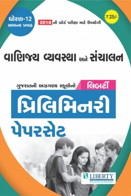 Liberty Std. 12th Com. (Gujarati Medium) Vanijya Vyavastha Ane Sanchalan Preliminary Paper Set (Latest 2018 Edition)