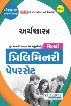 Liberty Std. 12th Com. (Gujarati Medium) Arthashastra Preliminary Paper Set (Latest 2018 Edition)