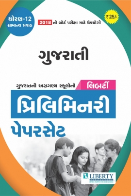 Liberty Std. 12th Com. (Gujarati Medium) Gujarati Preliminary Paper Set (Latest 2018 Edition)