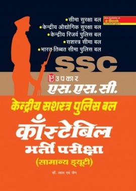 S.S.C.Kendriya Sashatra Pulice Bal Constable Bharati Pariksh (Samanya Duty)
