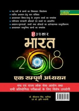 Bharat 2018 Ek Sampurna Adhyayan