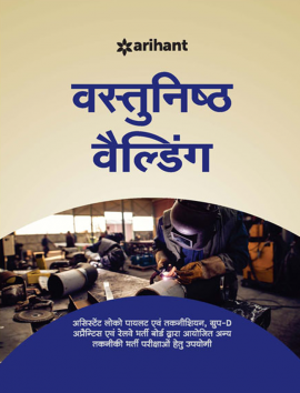 RRB Objective Welding Hindi 2018