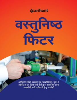 RRB Objective Fitter Hindi 2018