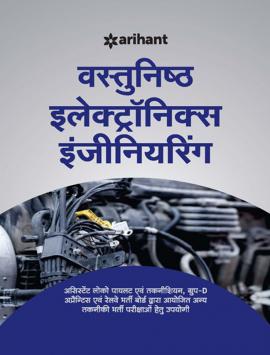 RRB Objective Electronics Engineering Hindi 2018