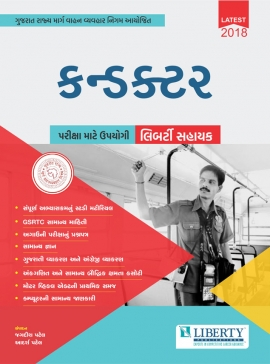 Liberty Conductor Exam Guide Latest 2018 Edition. (Gujarat Rajya Marg VahanVyavhar Nigam Aayojit)