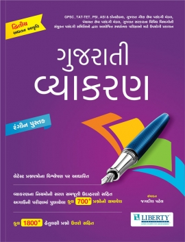 Liberty Gujarati Vyakaran Latest 2018 Edition