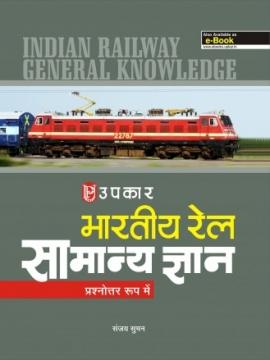 Bhartiya Rail Samanya Gyan (Prashnottar Rup Me)