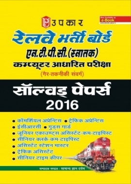 Railway Recruitment Board N.T.P.C (Snatak) Computer Based Test (Non - Technical) Solved Papers