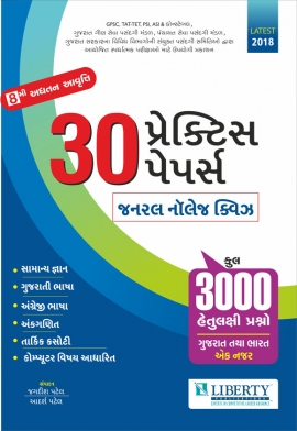 Liberty 30 Practice Paper General Knowledge Quiz (3000 Hetulakshi Prashno Gujarat Tatha Bharat Ek Nazar) Latest 2018 Edition.