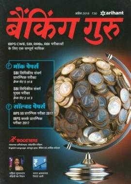 Arihant Banking Guru April 2018