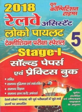 Railway Bharati Board Railway Assistant Loco Pilot Stage -1 Solved Paper & Practice Paper