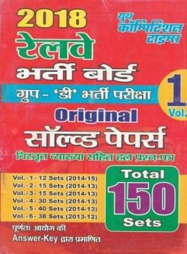 Railway Bharati Board Railway Group