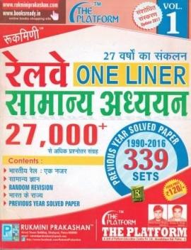 Railway One Liner Samanya Adhyayan 27000 + Se Adhik Parshanottar Sanghrah 339 Sets