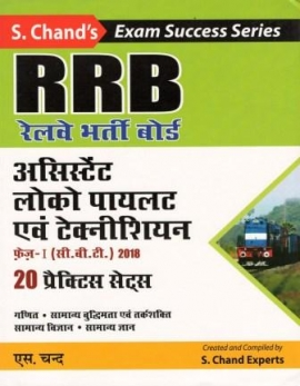 Railway Bharati Board Railway Assistant Loco Pilot Stage -I 20 Practice Paper