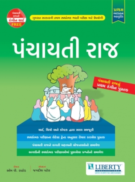 Liberty Panchayati Raj Latest 2018 Edition