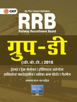 Railway Bharti Board Group