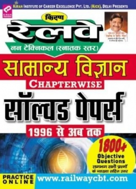 Railway Samanya Vigyan Chapterwise Solved Paper