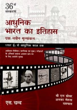 Adhunik Bharat Ka Itihas - Ek Navin Mulyankan By B.L.Grover,Alka Mehta And Yashpal