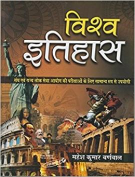 Vishwa Itihas By Maheshkumar Barnawal